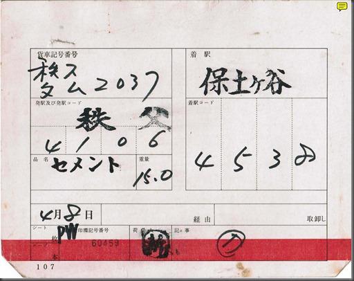 貨車車票_ページ_05