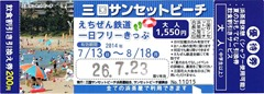 free_ticket