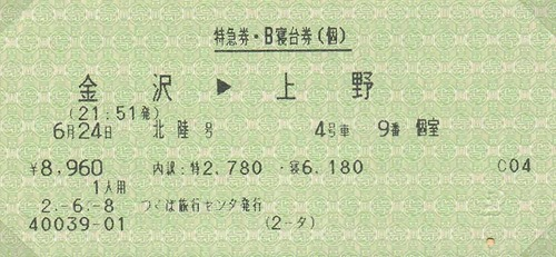 ticket_hokuriku