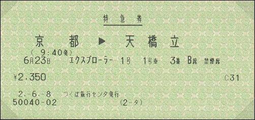ticket_tango