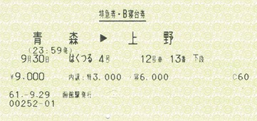 ticket-hakutsuru