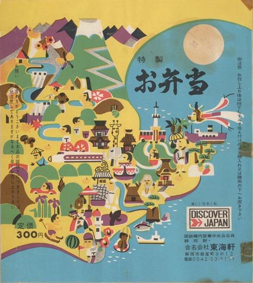 静岡_東海軒_19720328