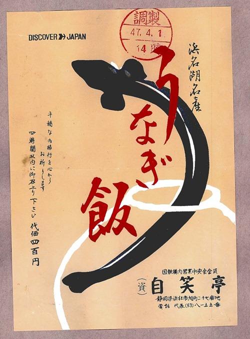 静岡_自笑亭_19720401