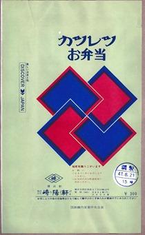 横浜_崎陽軒_19720821