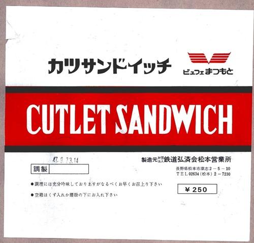 ビュッフェ松本_19720923