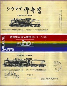 横浜_崎陽軒_19721015
