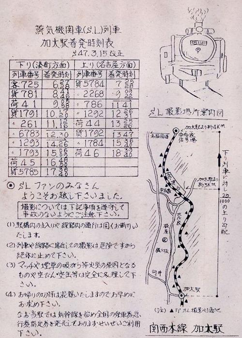 加太駅SL時刻表_19720315