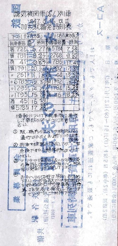 加太駅SL時刻表_19720316